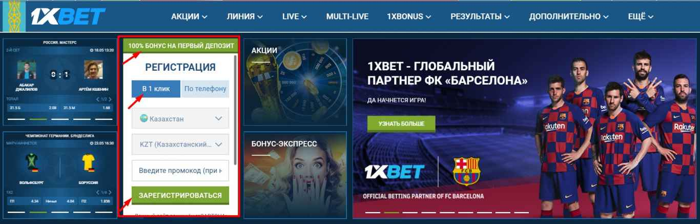 1xBet бонус при регистрации в Казахстане