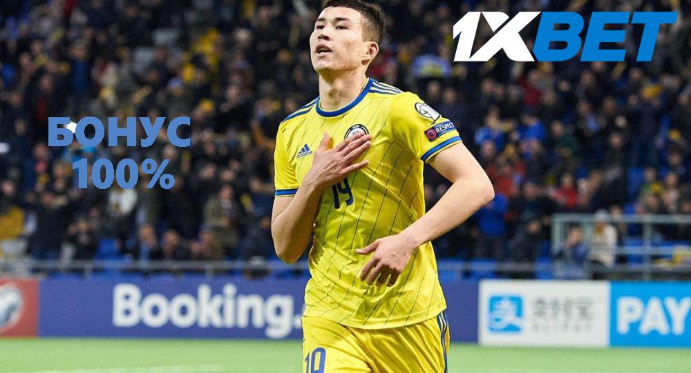 Бонусы 1xBet для игроков в Казахстане